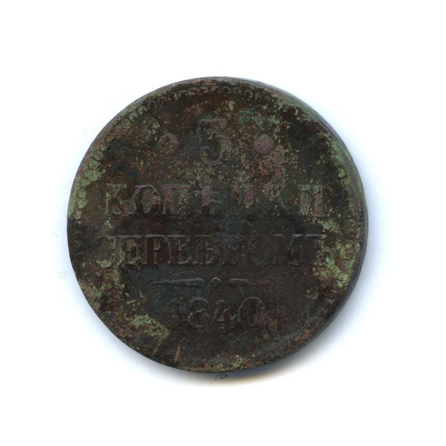 3 копейки серебром 1840 года СПБ НГ (Российская Империя)