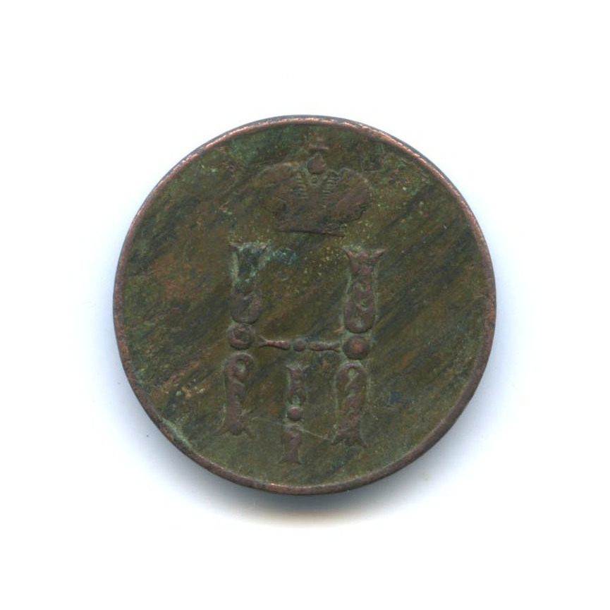 1 копейка 1852 года ЕМ (Российская Империя)