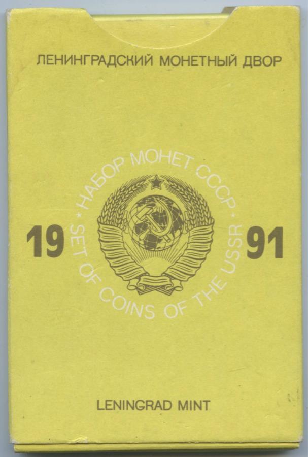 Набор монет (годовой, сжетонами), воригинальной упаковке 1991 года ЛМД (СССР)
