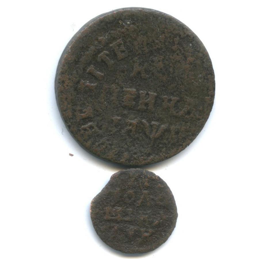 Набор монет 1 копейка, полушка (1/4 копейки) (Российская Империя)