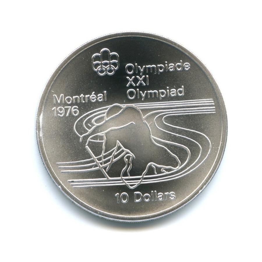 10 долларов - XXI Олимпийские игры, Монреаль 1976 1975 года (Канада)