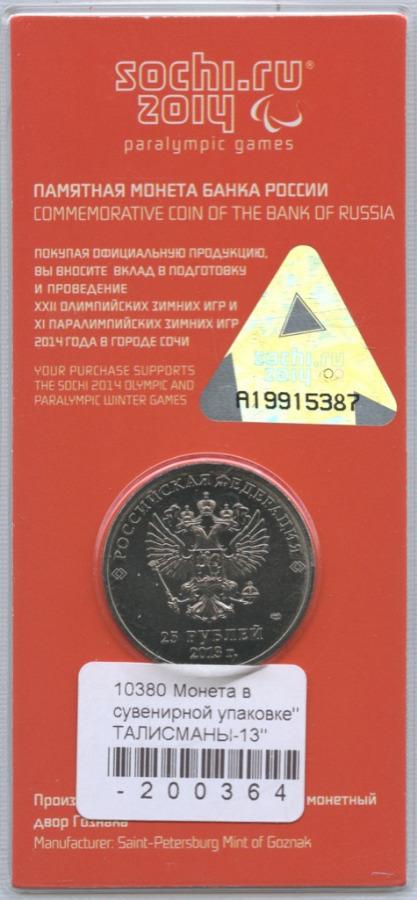 25 рублей — XIзимние Паралимпийские Игры, Сочи 2014 - Талисманы, вцвете 2013 года (Россия)