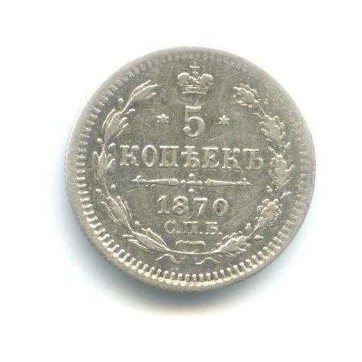 5 копеек 1870 года СПБ HI (Российская Империя)