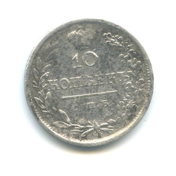 10 копеек 1819 года СПБ ПС (Российская Империя)