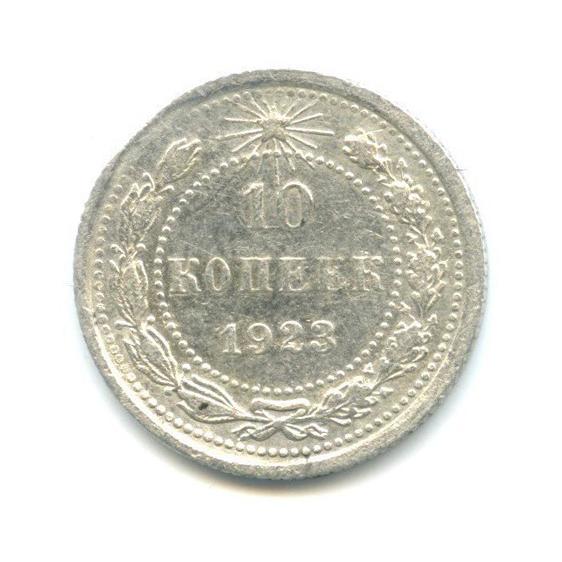 10 копеек 1923 года (СССР)