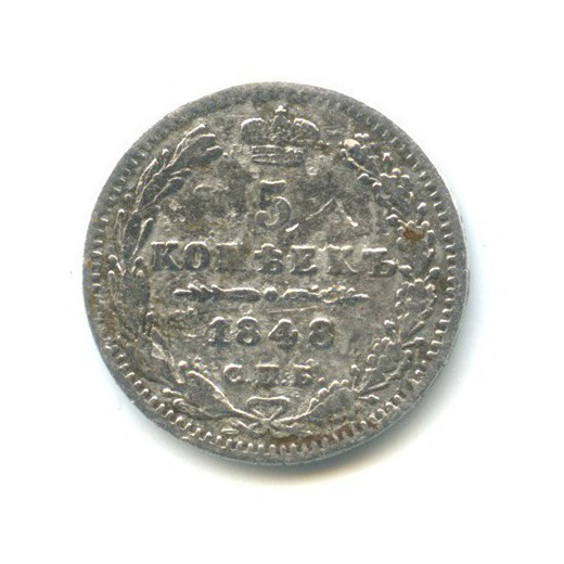 5 копеек 1848 года СПБ HI (Российская Империя)