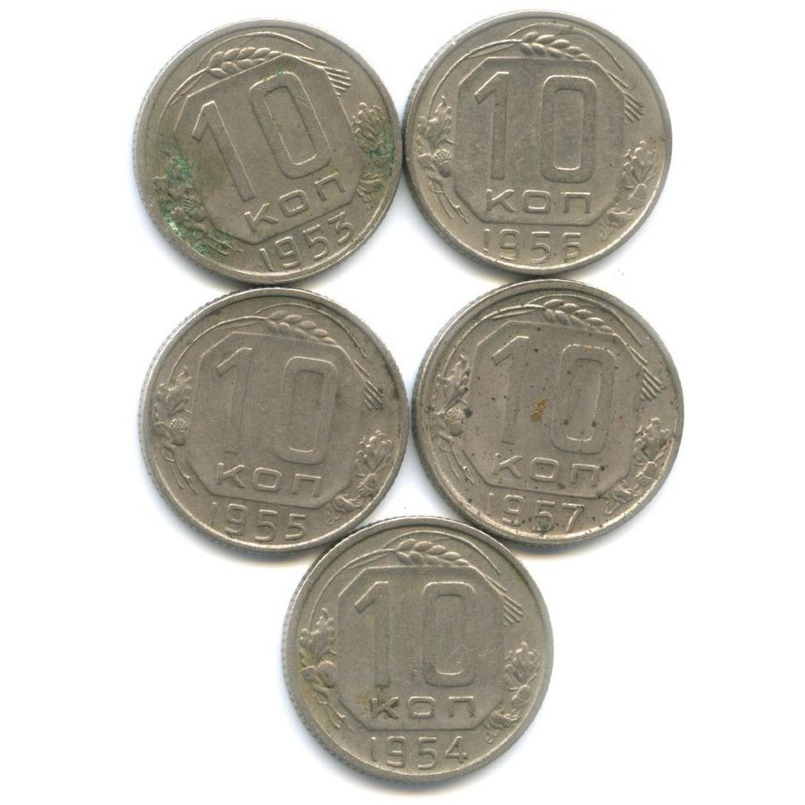 Набор монет 10 копеек 1953-1957 (СССР)