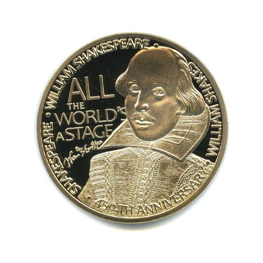 Жетон «Уильям Шекспир»
