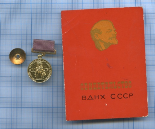 Знак «Зауспехи внародном хозяйстве» (сосвидетельством) (СССР)