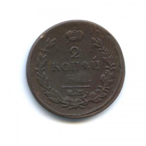 2 копейки 1819 года ЕМ НМ (Российская Империя)