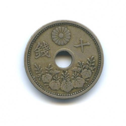 10 сенов 1922 года (Япония)