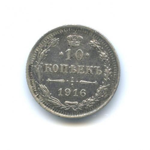 10 копеек 1916 года ВС (Российская Империя)