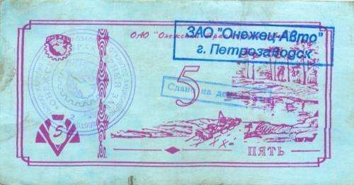 5 рублей (ЗАО «Онежец-Авто») (Россия)