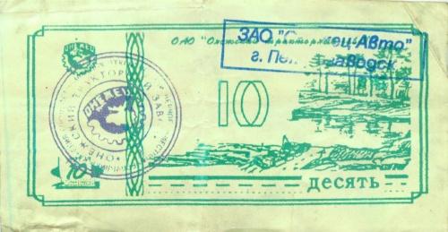 10 рублей (ЗАО «Онежец-Авто») (Россия)