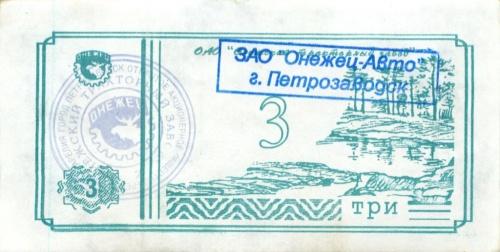 3 рублей (ЗАО «Онеж-Авто») (Россия)