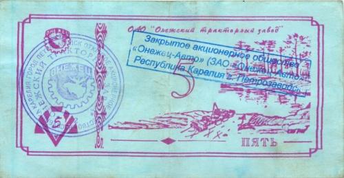 5 рублей (ЗАО «Онеж-Авто») (Россия)