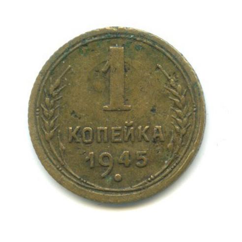 1 копейка 1945 года (СССР)