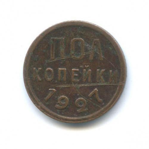 ½ копейки 1927 года (СССР)