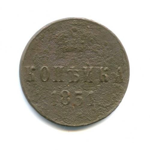 1 копейка 1851 года (Российская Империя)