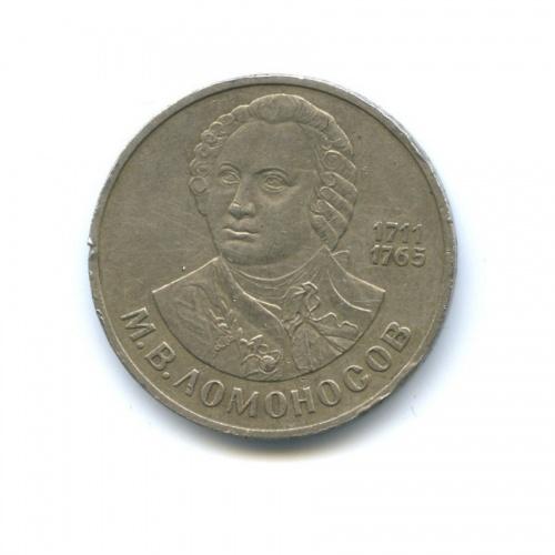 1 рубль — 275 лет содня рождения Михаила Васильевича Ломоносова 1986 года (СССР)