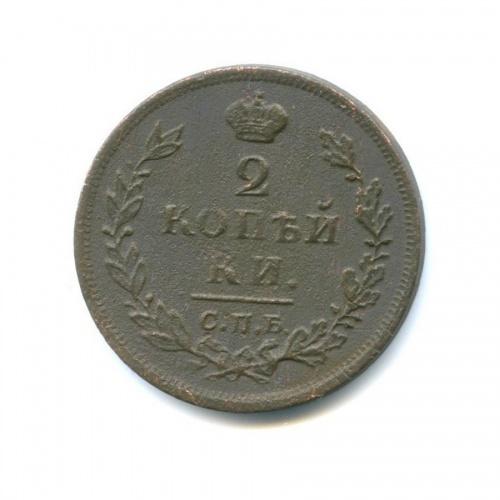 2 копейки 1813 года СПБ ПС (Российская Империя)