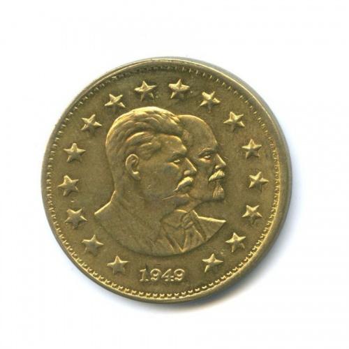 Жетон «1 рубль 1949, СССР»
