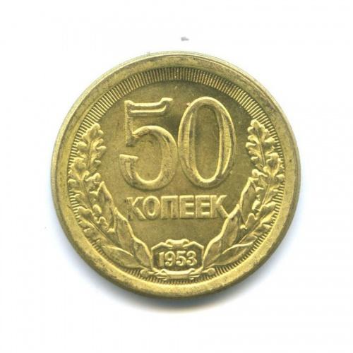 Жетон «50 копеек 1953, СССР»