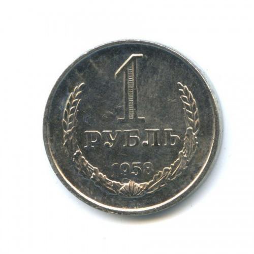 Жетон «1 рубль 1958, СССР» (копия)