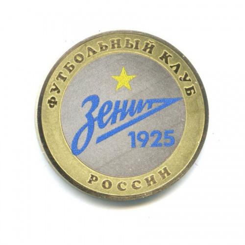 10 рублей - ФК «Зенит» (сувенирная) 2014 года СПМД (Россия)