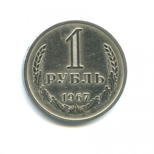 1 рубль 1967 года (СССР)