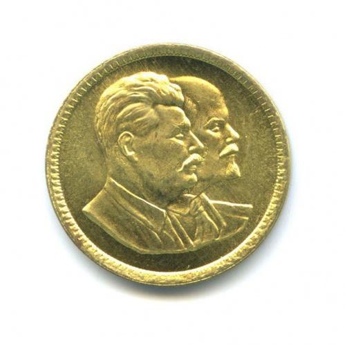 Жетон «1 червонец 1949 - Сталин, Ленин, СССР»