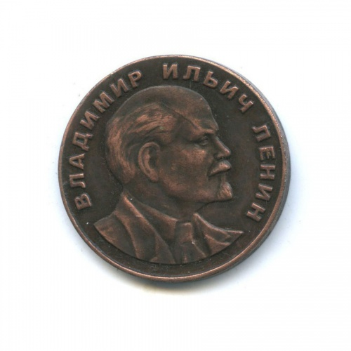 Жетон «1 рубль 1953 - В.И. Ленин»