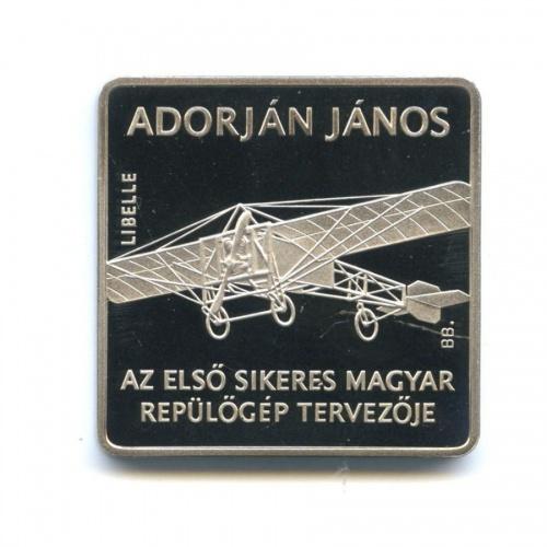 1000 форинтов - Первый венгерский самолёт: Libelle (Стрекоза). 125 лет содня рождения Яноша Адорьяна 2007 года (Венгрия)