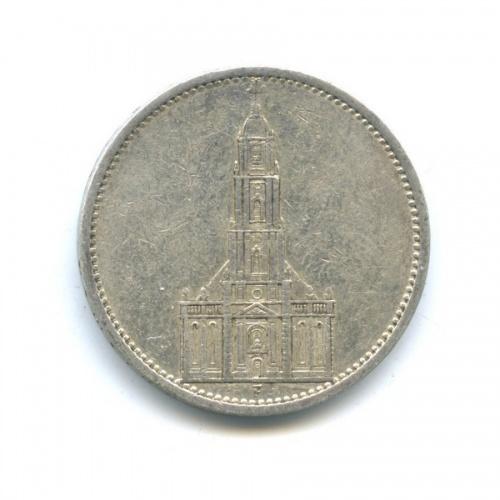 5 рейхсмарок — 1 год нацистскому режиму, Гарнизонная церковь вПотсдаме 1934 года F (Германия (Третий рейх))