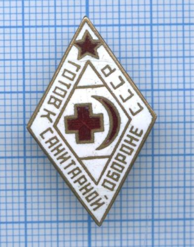 Знак «Готов ксанитарной обороне СССР» (СССР)