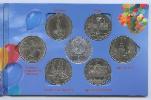Набор монет 1 рубль - Игры XXII Олимпиады, Москва-1980 (вальбоме) 1977-1980 (СССР)