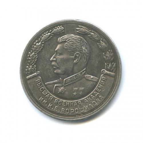Медаль «Заотличное окончание академии» (копия)