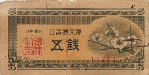 5 сенов (Япония)