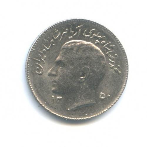 1 риал - ФАО 1971 года (Иран)