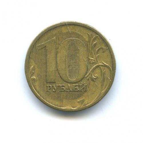10 рублей (брак - раскол штемпеля) 2011 года (Россия)