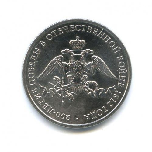 2 рубля — 200 лет победы России вОтечественной войне 1812 года 2012 года (Россия)