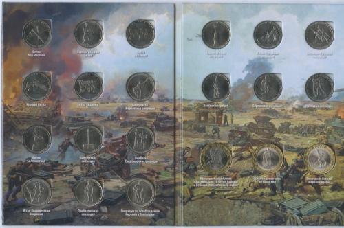 Набор монет - 70-летие Победы вВеликой Отечественной войне (вальбоме) 2014, 2015 (Россия)