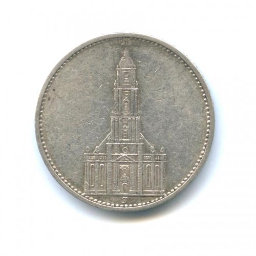 5 рейхсмарок — 1 год нацистскому режиму, Гарнизонная церковь вПотсдаме 1934 года J (Германия (Третий рейх))
