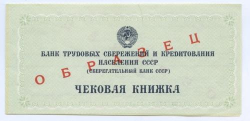 Чековая книжка (Банк Трудовых Сбережений иКредитования населения СССР) 1987 года (СССР)