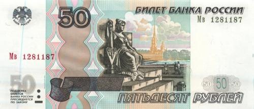 50 рублей (модификация 2004) 1997 года (Россия)