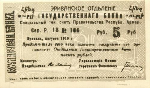 5 рублей (чек Государственного банка Республики Армении) 1919 года (Армения)