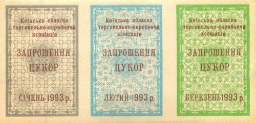 Набор талонов насахар (Киевская область) 1993 года (Украина)