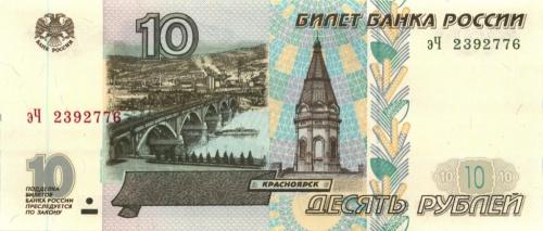 10 рублей (модификация 2001) 1997 года (Россия)