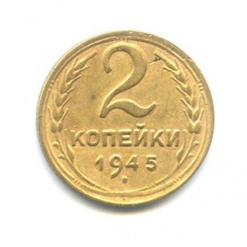 2 копейки 1945 года (СССР)
