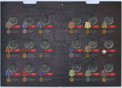 Набор монет 5 рублей - 70-летие Победы вВеликой Отечественной войне (вальбоме) 2014 года (Россия)